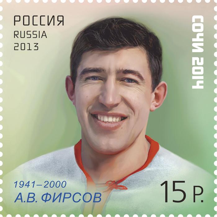 А.В.Фирсов