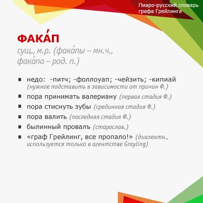 русско-пиаровский разговорник
