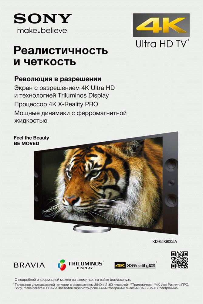 Рекламная кампания телевизоров Sony в бизнес-центрах