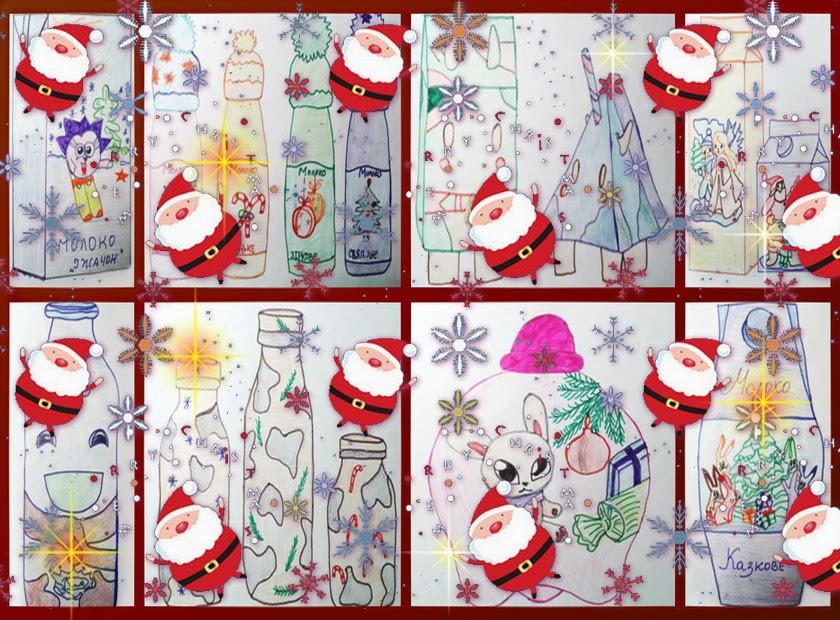 Детский конкурс рисунка - «Дизайн новогодней упаковки молока»