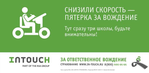 Intouch и BBDO Group поблагодарили ответственных водителей