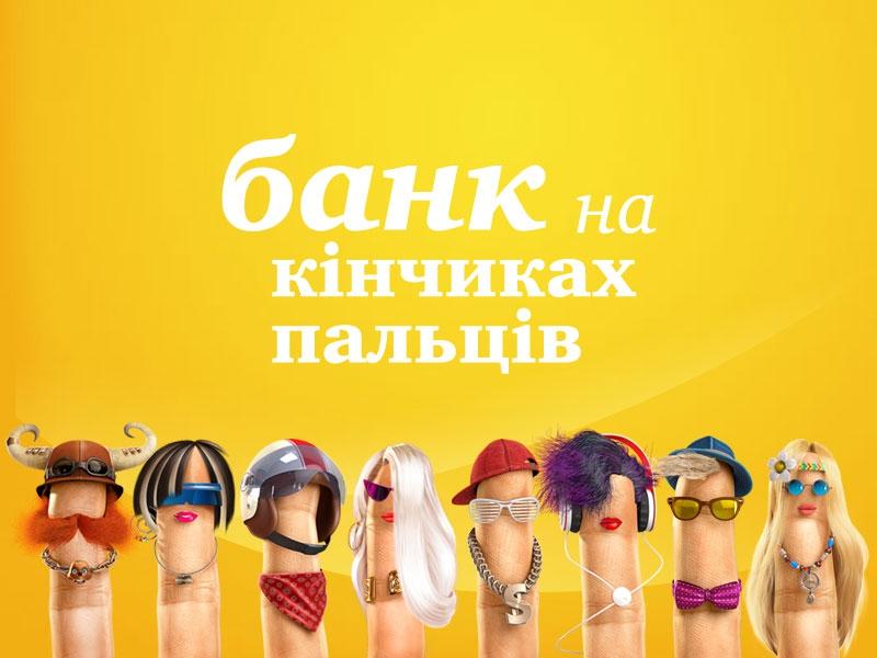 Агентство Tabasco представило рекламную кампанию, направленную на привлечение внимания молодежи к пакету услуг ПУМБ Touch Первого Украинского Международного Банка