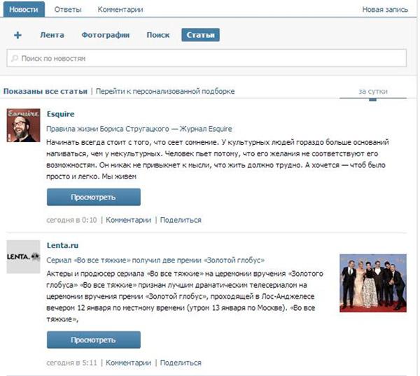 «Вконтакте» тоже можно использовать для поиска полезного контента