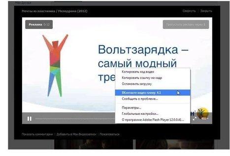 В соцсети «ВКонтакте» появились лицензионные фильмы
