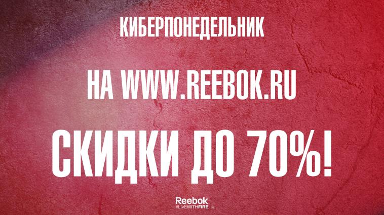 Киберпонедельник: 70% скидкав интернет-магазине Reebok.ru