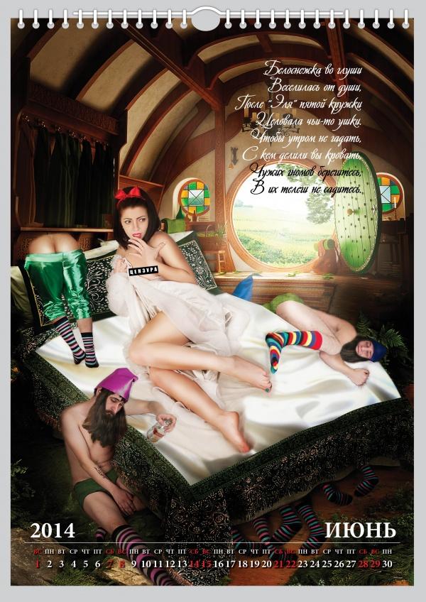 Корпоративный Календарь 2014 компании «Maxima»