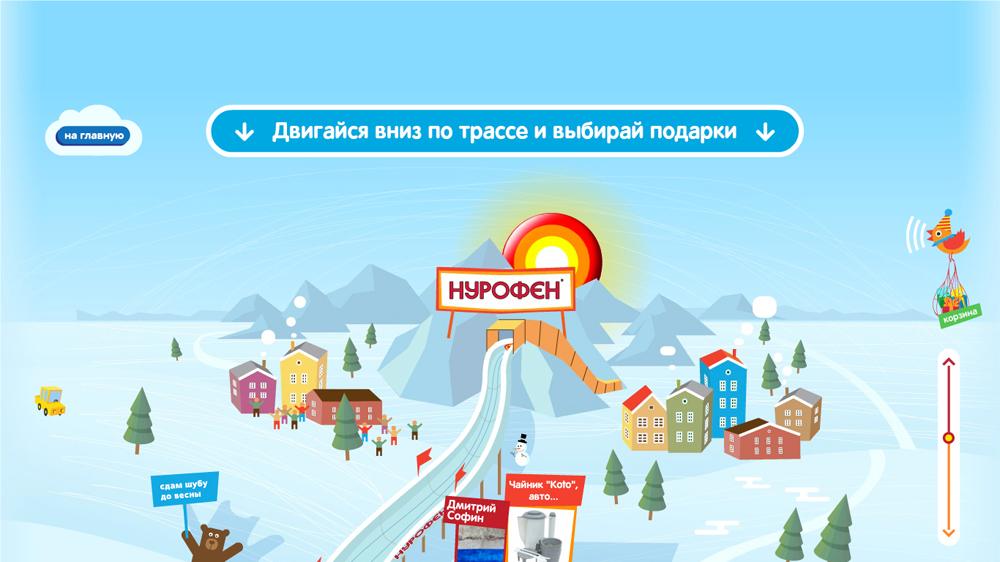 Progression завершил новогоднюю digital кампанию для Nurofen