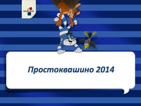 Y&R Moscow выиграло тендер на креативное обслуживание бренда «Простоквашино»