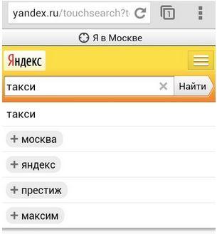 Яндекс добавил древовидные подсказки в мобильный поиск