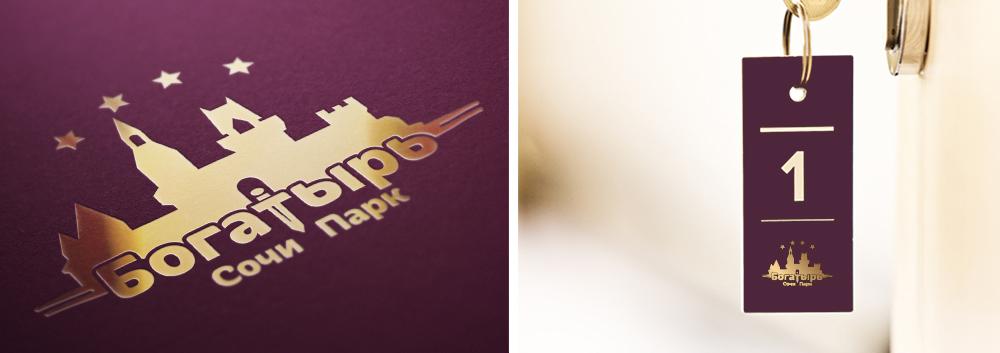 Фирменные материалы отеля «Богатырь» в Сочи от DDC Creative Lab