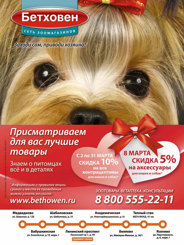 Бетховен магазин на ленинском