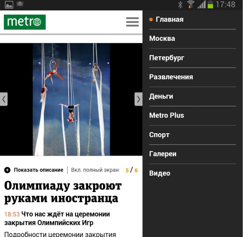 Metro представило новое мобильное приложение