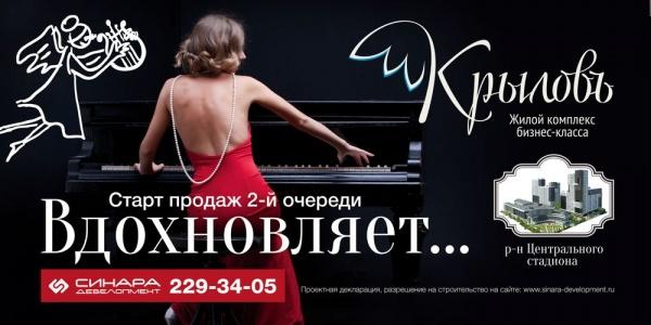 Рекламная кампания для жилого комплекса «Крылов»