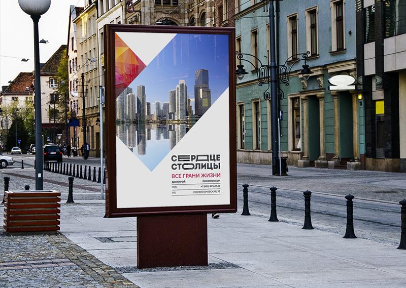 Сердечный проект компании «Донстрой» и рекламного агентства «Восход»