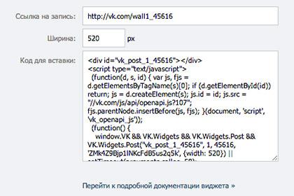 Во «ВКонтакте» появился виджет для экспорта постов