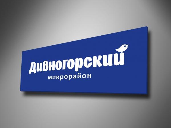 Рекламная кампания для микрорайона «Дивногорский»