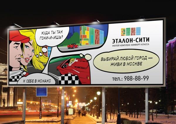 Рекламная кампания жилого комплекса «Эталон-Сити»