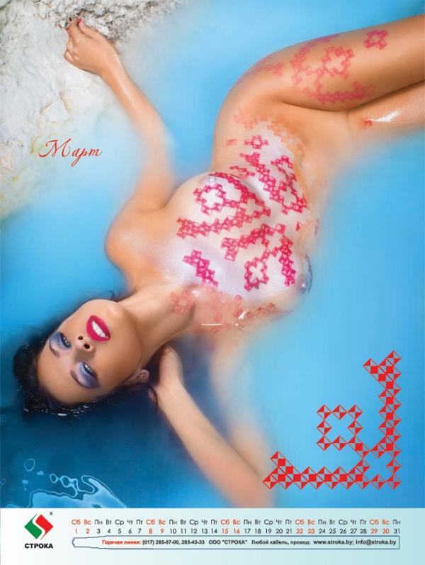 Эротический календарь компании «Строка»