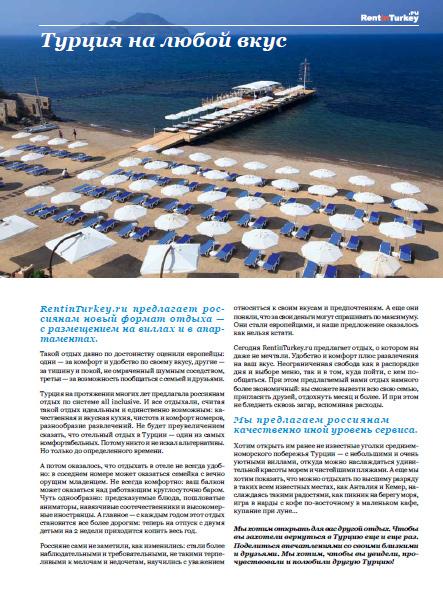 Рекламный журнал для туристической компании Tolerance