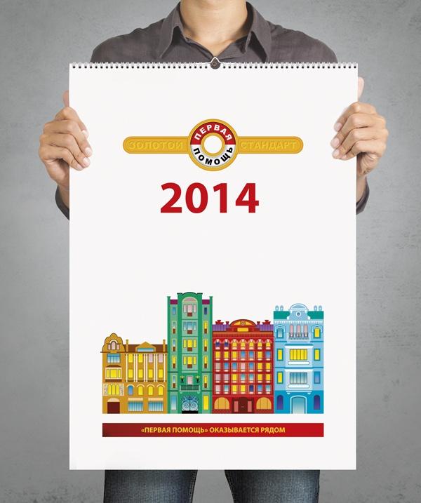 Календарь и подарок для «Первой Помощи»