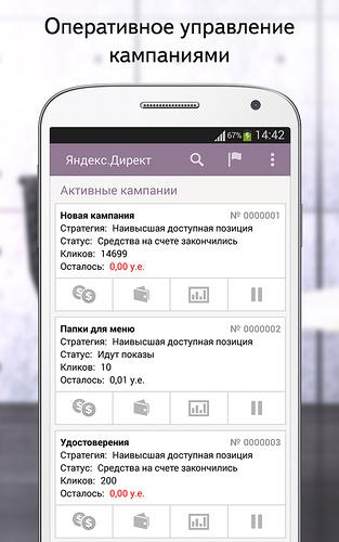 Яндекс запустил Мобильный Директ для Android