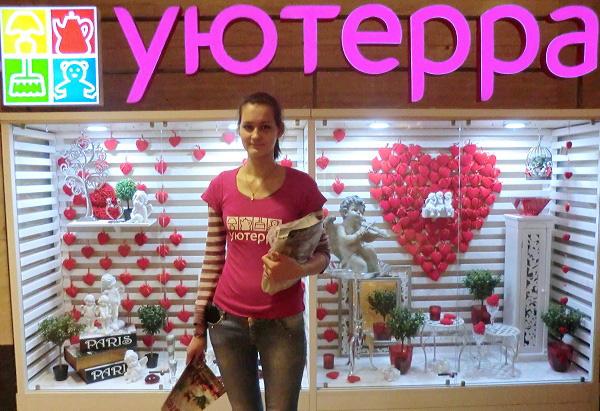 Промо-акция  «УЮТерра – УЮТная атмосфера» в торговых центрах Москвы