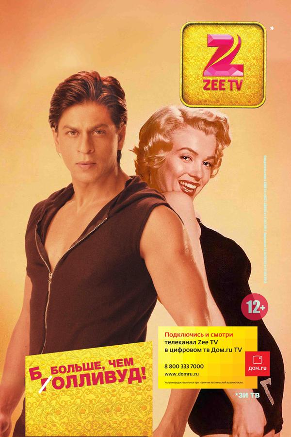 ZEE TV Россия объединила звезд в рамках своей рекламной кампании