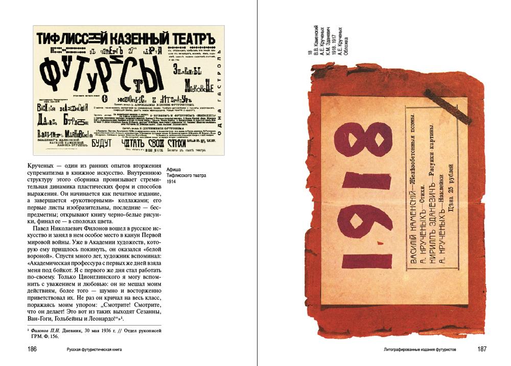 Русская футуристическая книга