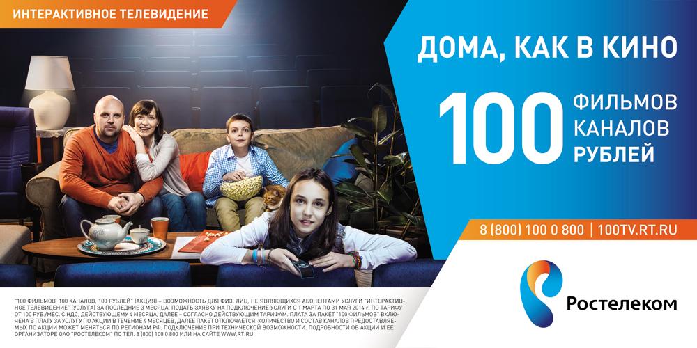 Tnc.Brands.Ads. и «Ростелеком»  приглашают в идеальный кинотеатр за 100 рублей