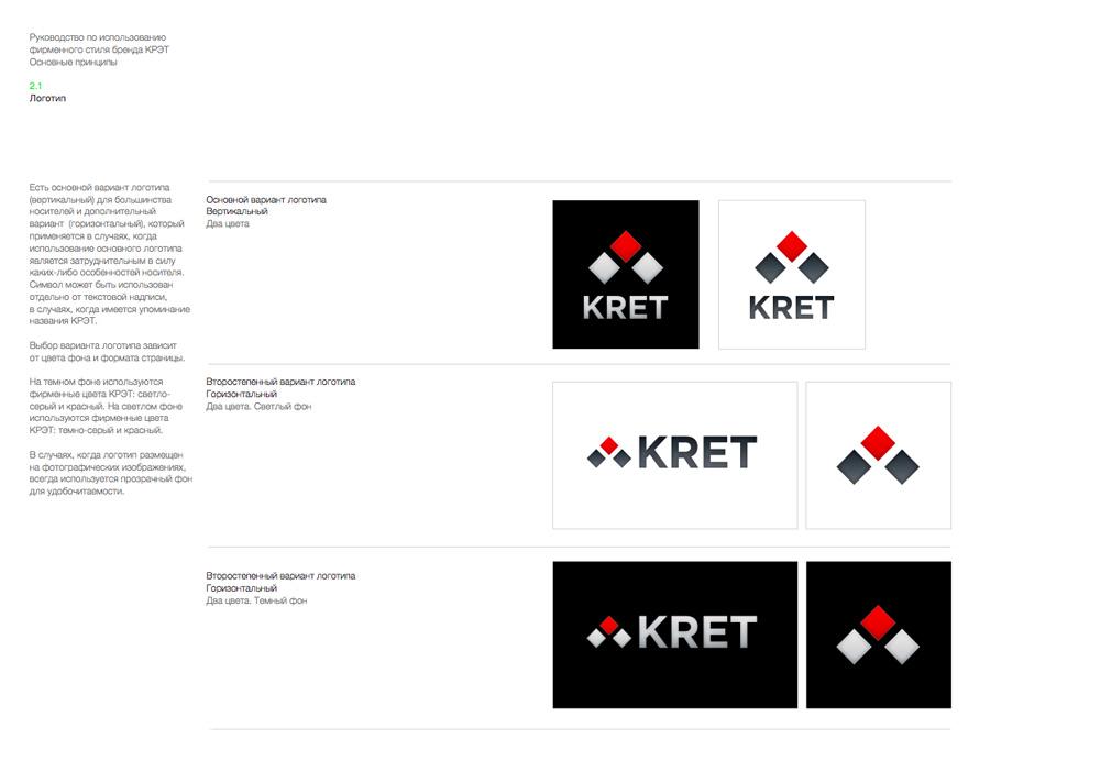 Сильный бренд КРЭТ заложит фундамент для успешного IPO
