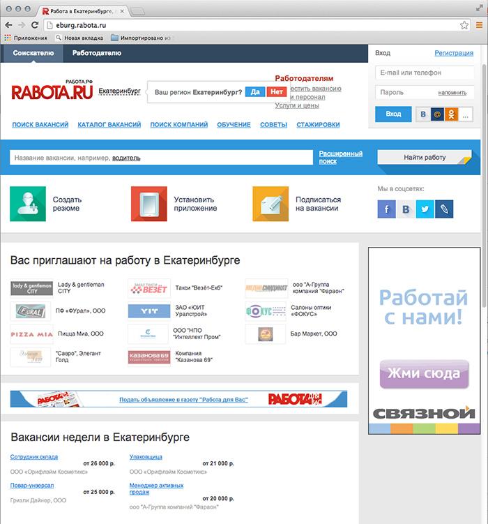 «Восход» и Rabota.Ru развенчали страх «потерять работу».