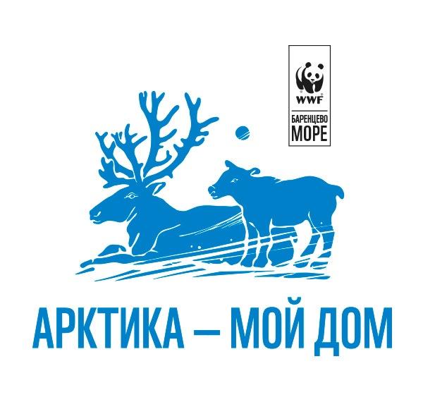 Знак для слогана WWF «Арктика — мой дом»