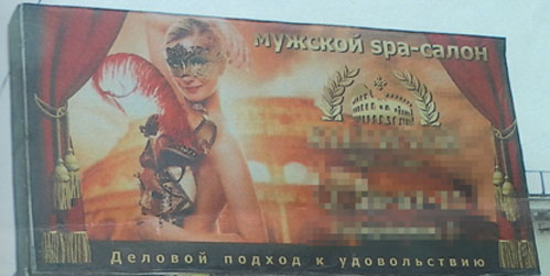 УФАС не понравилась реклама Spa-салона в Магнитогорске
