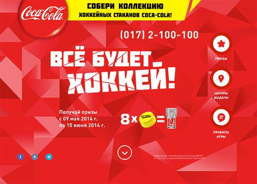 «Coca-Cola. Всё будет хоккей!»