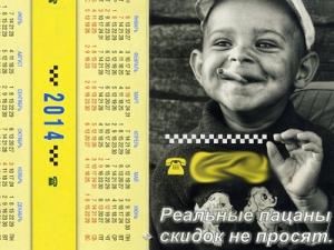 Предпринимателей накажут за календари с карапузом, зажавшим сигарету в зубах