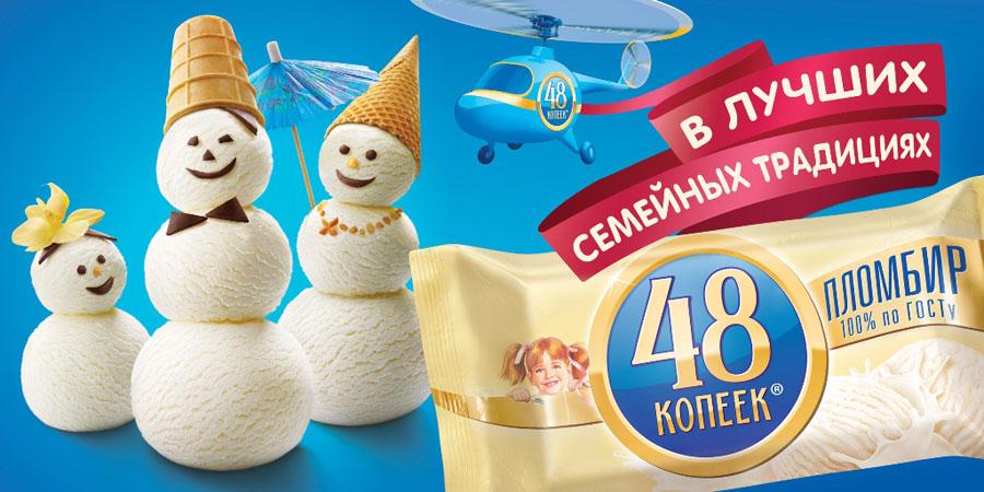 «Нестле» запустила рекламную кампанию пломбира 48 Копеек