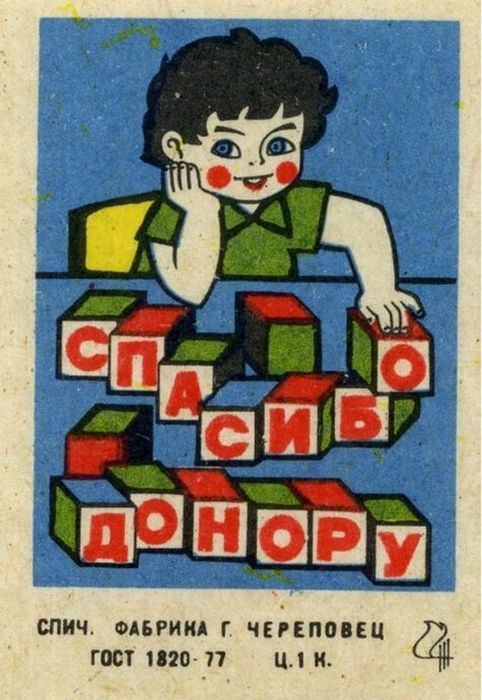 Советские спички