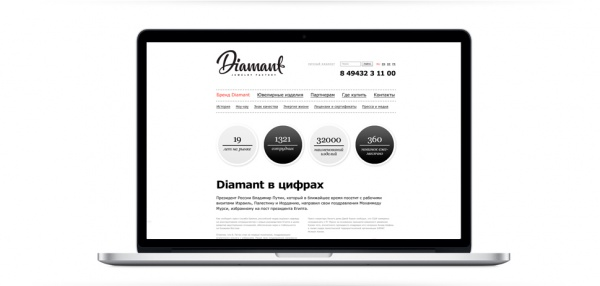 Ребрендинг ювелирного завода «Диамант»