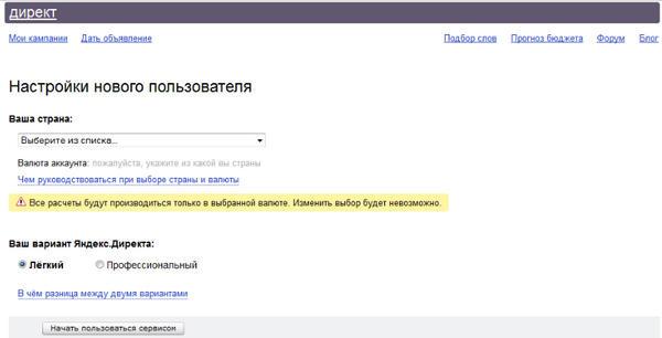 Яндекс открыл доступ в мультивалютный интерфейс Директа для всех рекламных агентств