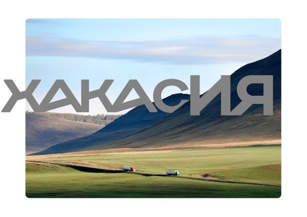 Логотип и фирменный стиль для гостиницы «Хакасия» (Абакан)