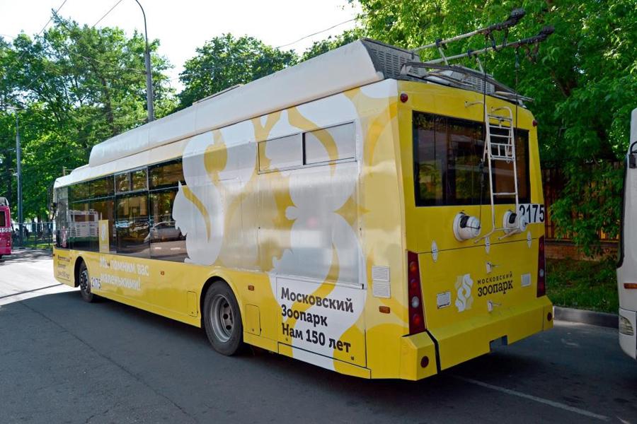 Московский Зоопарк запустил рекламу на троллейбусах