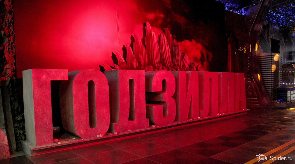 промо-инсталляция к премьерному показу фильма «Годзилла»