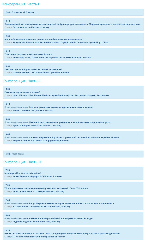 TMG опубликовал программу докладов VII Съезда Транзитной Рекламы