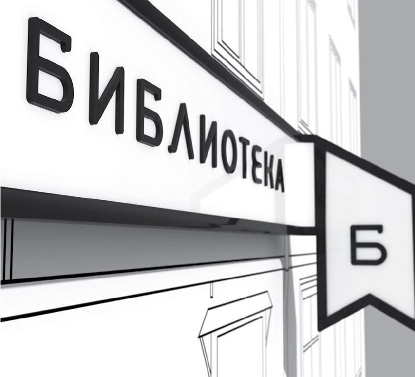 Картинки по запросу г. московский библиотека