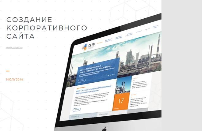 Объединенная нефтехимическая компания запустила новый веб-сайт с адаптивным дизайном