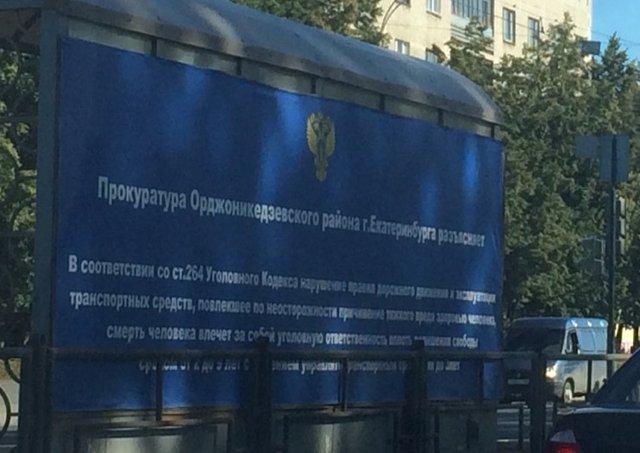 В Екатеринбурге рекламу прокуратуры напечатали с ошибкой