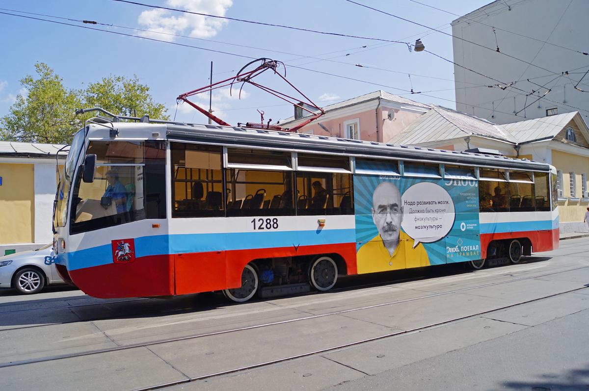 «Сноб поехал на троллейбусе»