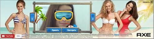 AXE первым в России разместилинтерактивный баннер с использованием веб-камеры пользователя