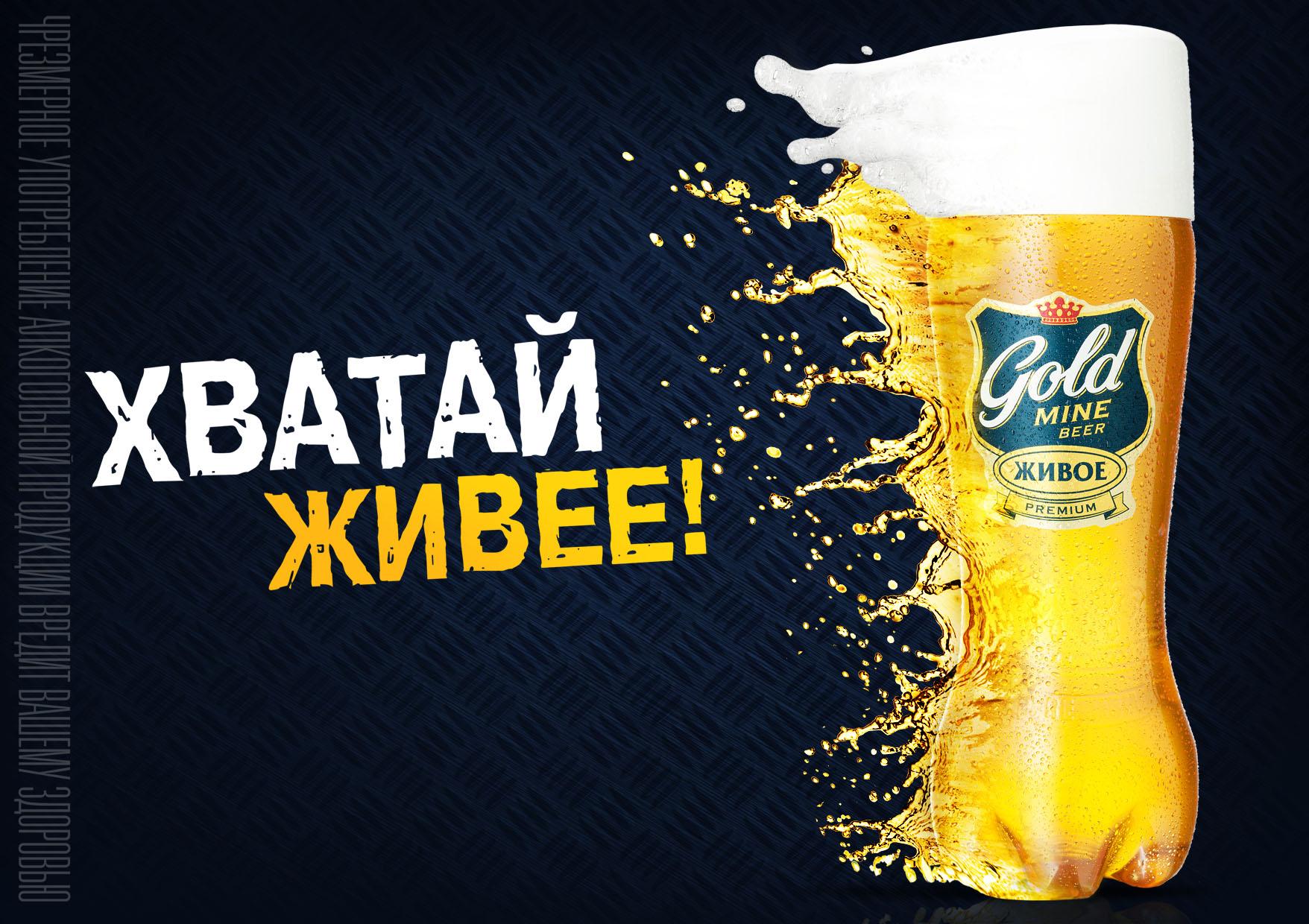 Gold mine Beer: упаковка как главный двигатель продаж
