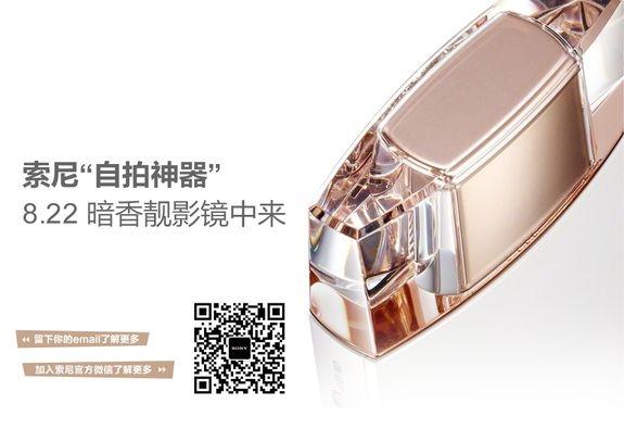 Sony выпустит 19-мегапиксельную камеру для селфи в форме бутылки парфюма
